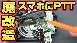 【魔改造】スマホにPTTスピーカーマイクを付けたい