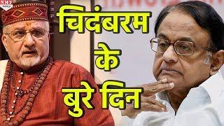 Chidambaram बनेंगे Cong के लिए काल, ये हम नहीं उनकी Kundli कह रही है | MUST WATCH !!!