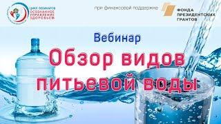 Вебинар Обзор видов питьевой воды (30.08.2018)