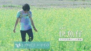 盧廣仲 Crowd Lu 【快魚仔】Official Lyrics Video (花甲男孩轉大人片頭曲)