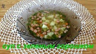 Суп с зеленым горошком. Soup with green peas.