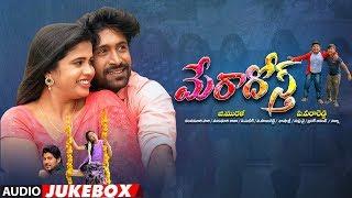 mera-dost-songs-jukebox-new-telugu-movie-pavan-showrya-jayasree-shailaja-g-murali-sai-reddy