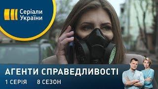 Епдемя  Агенти справедливост  Сезон 8