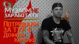 Музлом не заработать - Денис Киченко ( TOURЫ STIGMATA)
