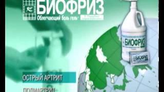 БИОФРИЗ(, 2010-10-15T16:01:30.000Z)