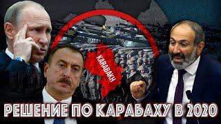 Россия назвала путь Решения Карабахского Вопроса в 2020