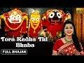 Tora Radha Thi Bhaba | Official Full Video | Odia Jagannath Bhajan | Prarthana Bhajana Mp3