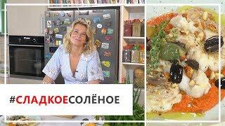 Рецепт жареной трески с соусом ромеско от Юлии Высоцкой | #сладкоесолёное №51 (18+)