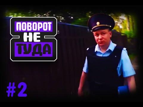 Серия 2, Поворот не туда, полиция, тупик, шлагбаум