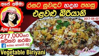 එළවළු බිරියනි   Vegetable Biriyani by Apé Amma