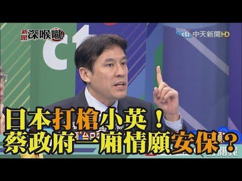《新聞深喉嚨》精彩片段 日本打槍小英!蔡政府一廂情願台日安保?