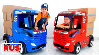 Влад и Никита играют с детскими грузовиками