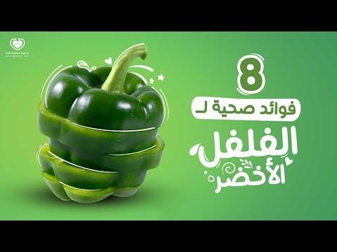 فوائد الفلفل الأخضر المذهلة تعرف عليها الآن – كل يوم معلومة طبية