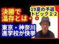 佐々木、投げず&県立が横浜撃破など 19夏の高校野球予選・結果&トピック話(7月25日)