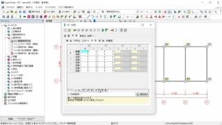 鉄筋重心位置、かぶり厚さの個別指定・Super Build/SS7