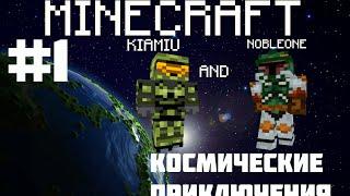 Minecraft:Выживание с друзьями и модами. 1 Серия