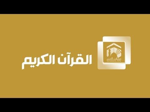 Makkah Live HD - قناة القران الكريم - Hajj 1439 Live