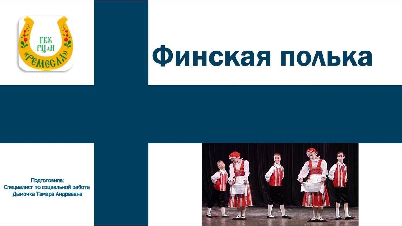 Практическое занятие в студии народного творчества: «Финская полька»