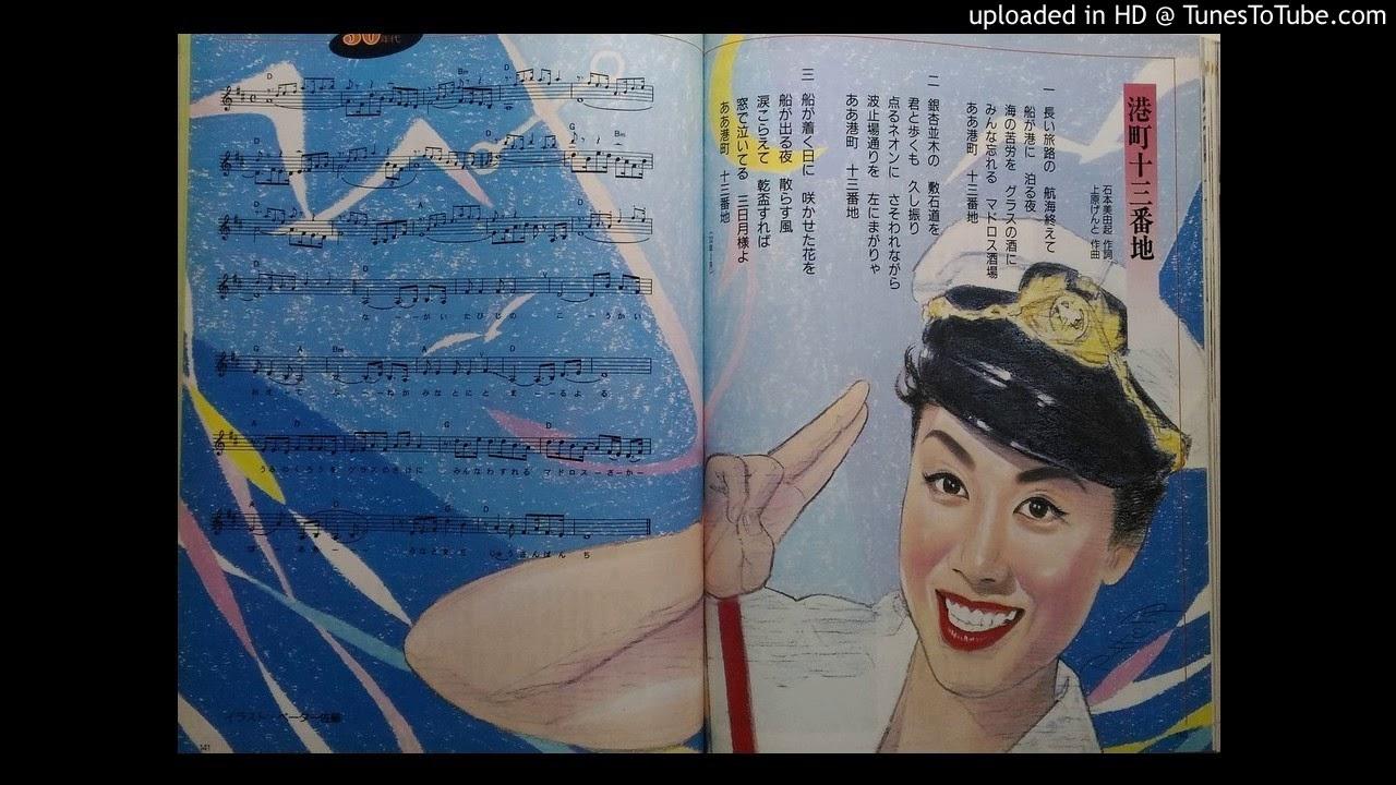美空ひばり-港町十三番地1957 - YouTube
