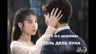 [MV] ОСТ5 к дораме ОТЕЛЬ ДЕЛЬ ЛУНА  [rus sub/rus sub]