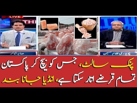 How Pink Salt can bring revolution in Pakistan's economy?