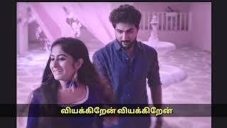 Oru kili oru kili song with lyrics | kandukonden kandukonden serial | Vishnu unikrishnan | Tamil |