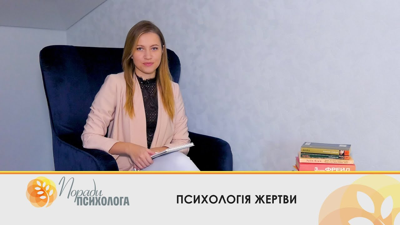 """""""Поради психолога"""".  Перший Подільський 15.09.2020"""