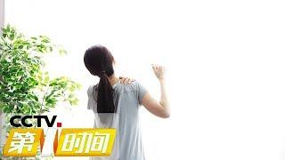 《第一时间》 20190627 2/2| CCTV财经