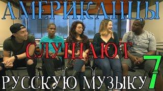 Американцы Слушают Русскую Музыку #7