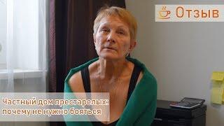 Частный дом престарелых севастополь отзывы о домах престарелых в киеве