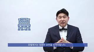 커리어패스 닥터윌 호텔영어 객실편 짤강 2