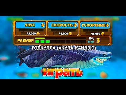 ГОДКУЛЛА (АКУЛА-КАЙДЗЮ)   Геймплей   ГОДЗИЛЛА в Hungry Shark Evolution!!!