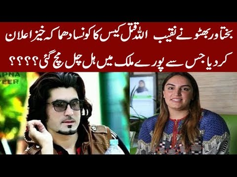 Naqeeb Ullah Masood Case Bakhtawar Bhutto Special Announcement