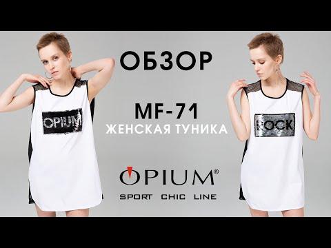 ????? ????? Opium MF-71