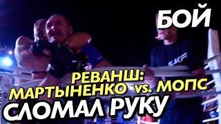 РЕВАНШ: БОЙ МАРТЫНЕНКО vs МОПС / СЛОМАЛ РУКУ / Андрей Мартыненко