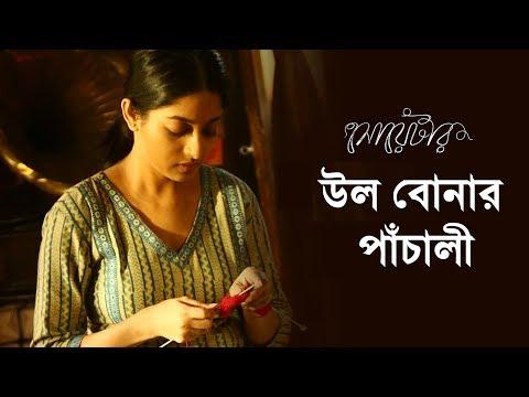 Wool Bonar Panchali | New Song | Sweater | Ishaa | Anindya Chatterjee | Bengali Movie 2019
