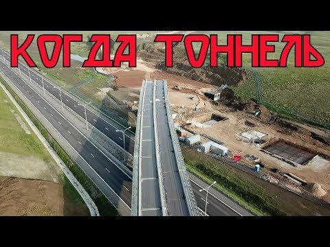 Крымский мост(май 2019)Ж/Д подходы ТОННЕЛЬ сколько осталось? Готовность очень высокая ОБЗОР