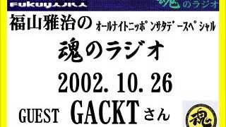 2002.10.26の放送のゲストトーク部分です、元の音源がカセットテープの為音質...
