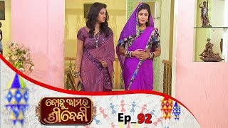 Bohu Amara Sridevi (Sister Sridevi) | Full Ep 92 | 15th Jan 2019 | Odia Comedy Serial - Tarang TV