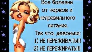 УМОРИТЕЛЬНЫЙ женский юмор на КАЖДЫЙ день. Юмор в картинках. Выпуск 12.