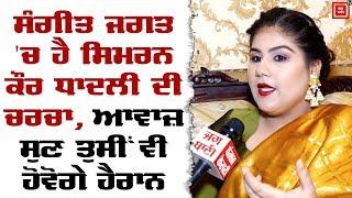 Simran Kaur Dhadli|Exclusive Interview|Sahibaa|Punjabi Singer