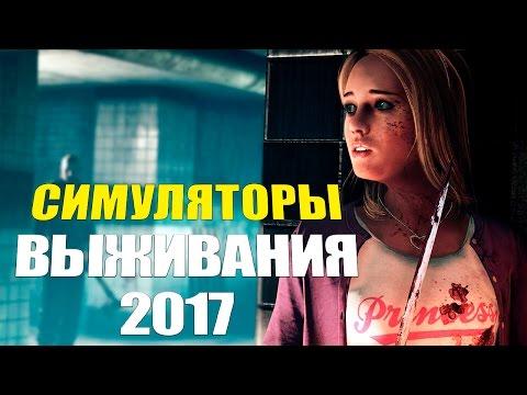 TOP 15: симуляторы выживания 2017