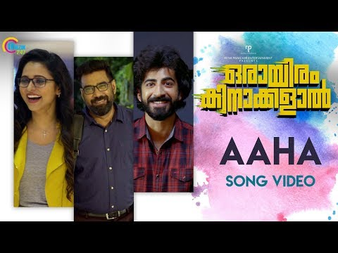 Orayiram Kinakkalal | Aaha Song Video | Biju Menon | M G Sreekumar | Sachin Warrier | Official