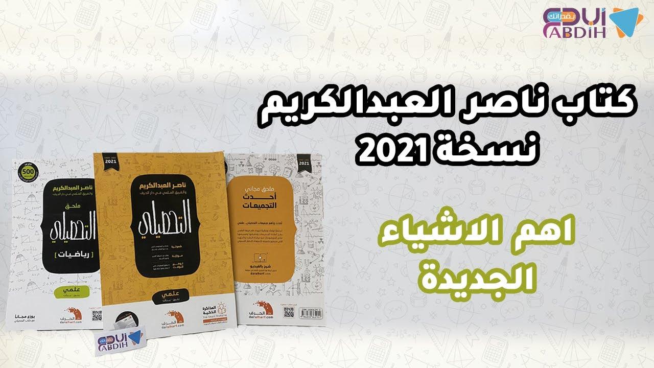 تحصيلي ناصر العبدالكريم نسخة 2021 Youtube