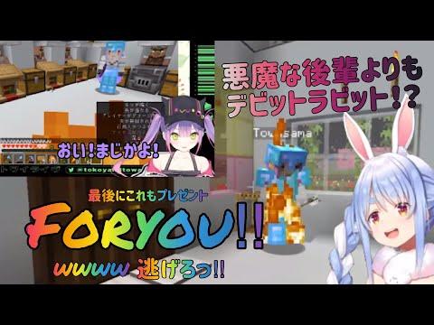 【Minecraft】悪魔の後輩より悪魔なうさぎ!?【ホロライブ切り抜き】