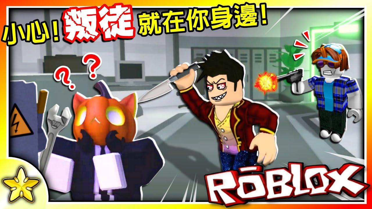 Roblox 解謎生存對戰 成為【最兇殘的殺手😈】或者是【最優質的保護者🤠】完成任務活到最後?超好玩的【謀殺疑雲】遊戲😃!第一次當代理人就獲得了全場MVP😎!叛徒(TRAITOR)!|全字幕【至尊星】