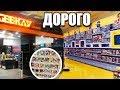 Официальный LEGO Магазин - LEGO STORE / GEEK Магазины