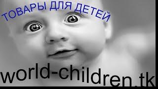 Интернет-магазин детские товары(Интернет-магазин детские товары http://qps.ru/khsrz Купить игрушки и товары для детей Купить товары для детей Москв..., 2016-03-05T14:32:22.000Z)