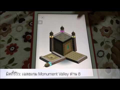 Mickey.Review: เฉลยเกม Monument Valley บนไอแพด ด่าน 8