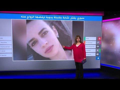 سوري يقتل حبيبته بقنبلة يدوية لرفضها الزواج منه!  - 18:00-2020 / 1 / 22